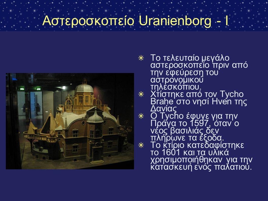 Αστεροσκοπείο Uranienborg - Ι