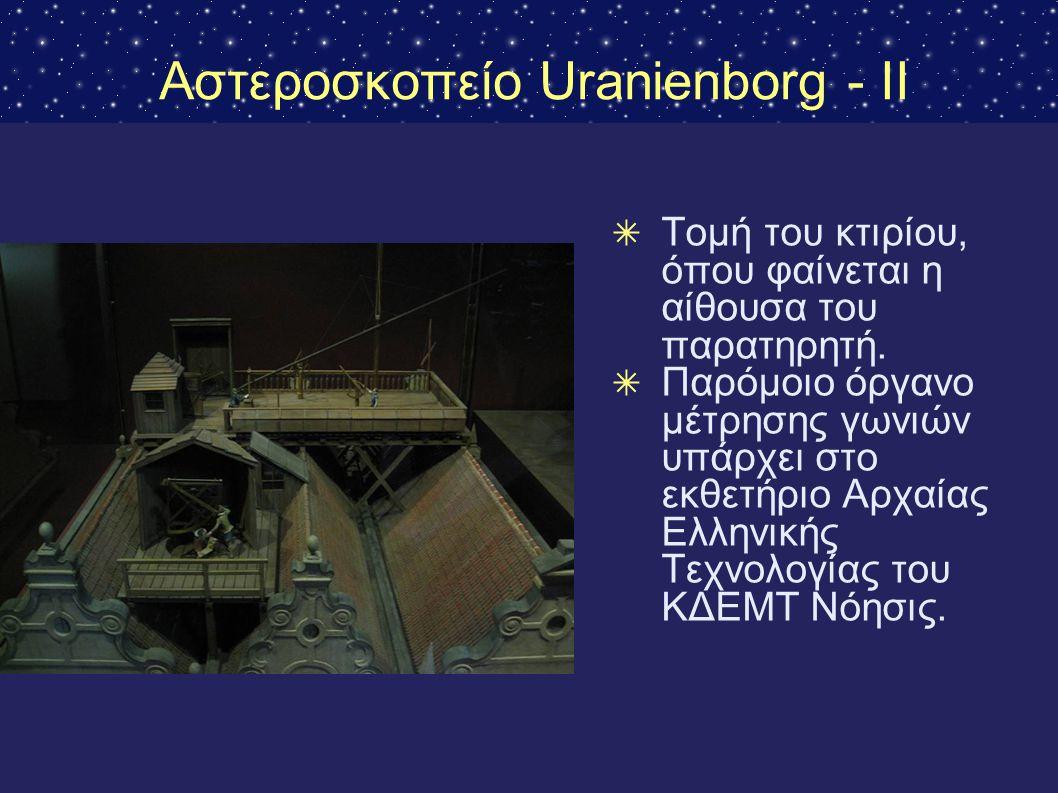 Αστεροσκοπείο Uranienborg - ΙΙ