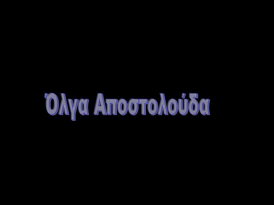 mmm Όλγα Αποστολούδα
