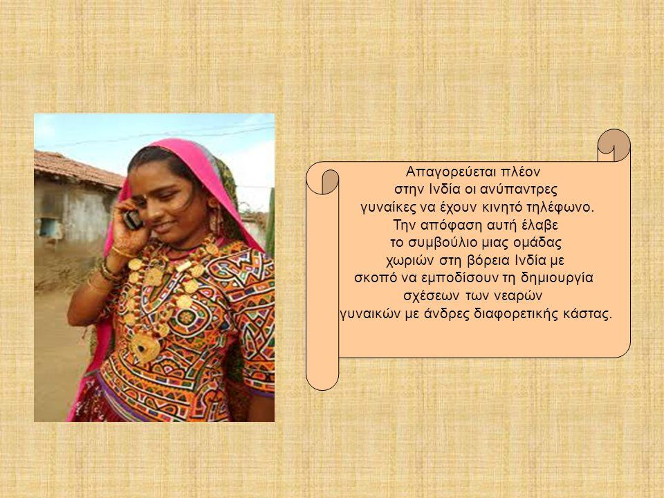 στην Ινδία οι ανύπαντρες γυναίκες να έχουν κινητό τηλέφωνο.