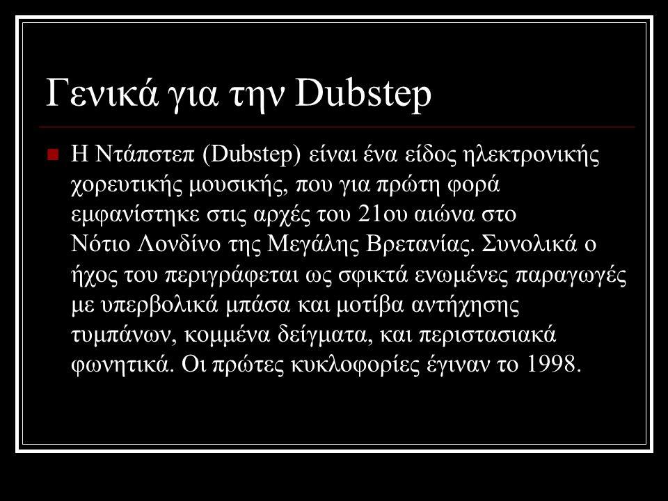Γενικά για την Dubstep