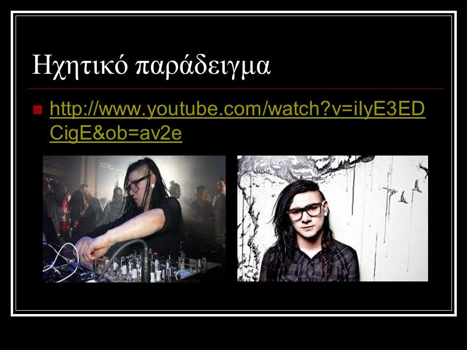 Ηχητικό παράδειγμα http://www.youtube.com/watch v=iIyE3EDCigE&ob=av2e