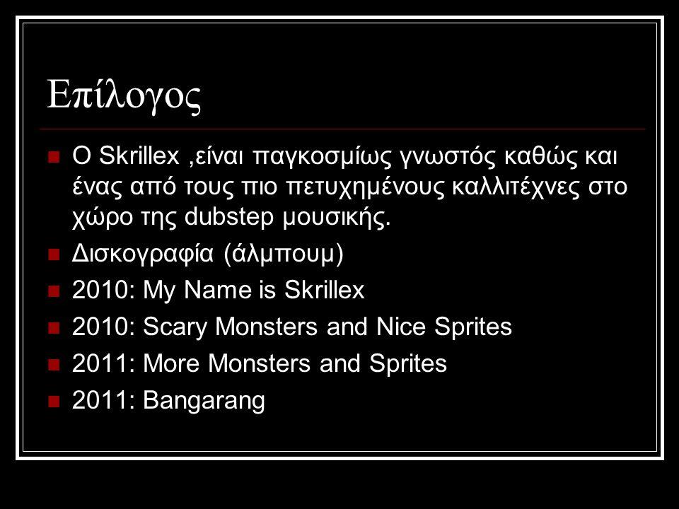 Επίλογος Ο Skrillex ,είναι παγκοσμίως γνωστός καθώς και ένας από τους πιο πετυχημένους καλλιτέχνες στο χώρο της dubstep μουσικής.