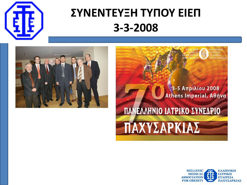 ΣΥΝΕΝΤΕΥΞΗ ΤΥΠΟΥ ΕΙΕΠ 3-3-2008