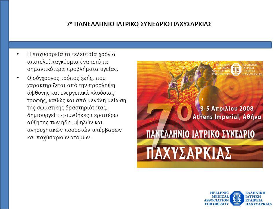 7ο ΠΑΝΕΛΛΗΝΙΟ ΙΑΤΡΙΚΟ ΣΥΝΕΔΡΙΟ ΠΑΧΥΣΑΡΚΙΑΣ
