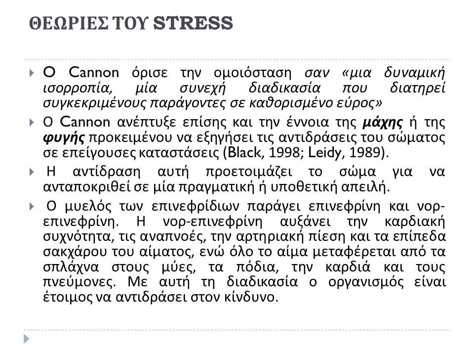 ΘΕΩΡΙΕΣ ΤΟΥ STRESS