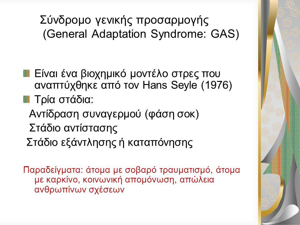 Σύνδρομο γενικής προσαρμογής (General Adaptation Syndrome: GAS)