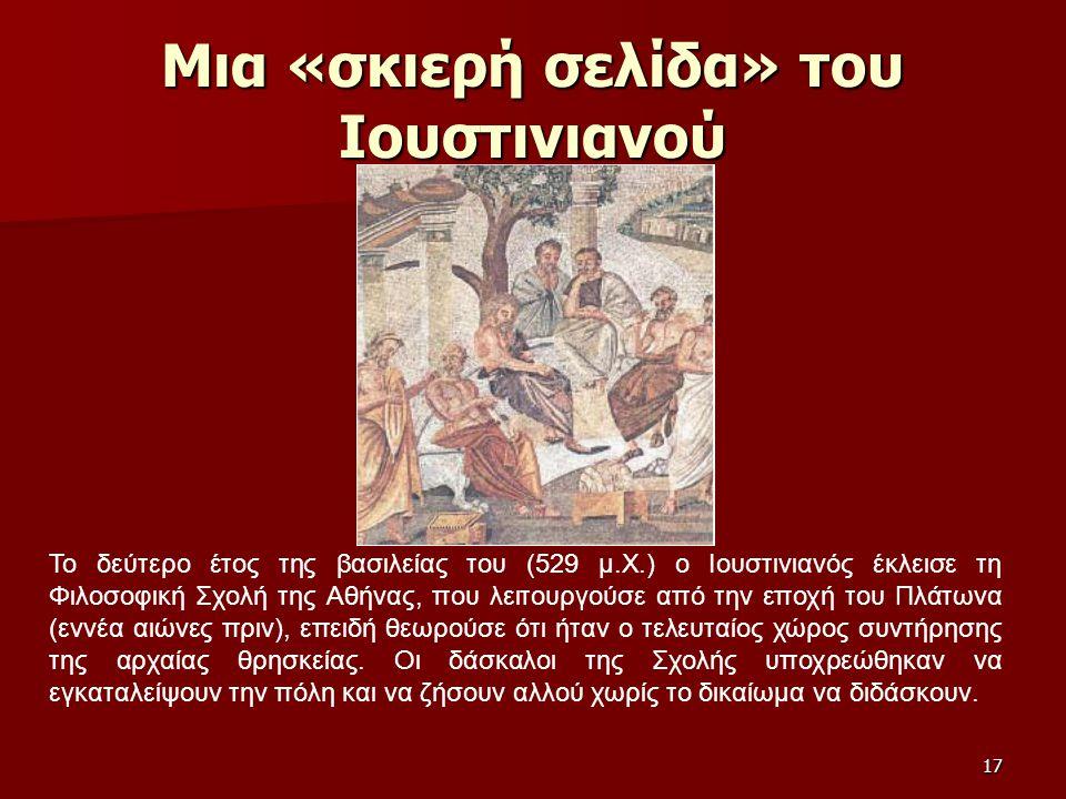 Μια «σκιερή σελίδα» του Ιουστινιανού
