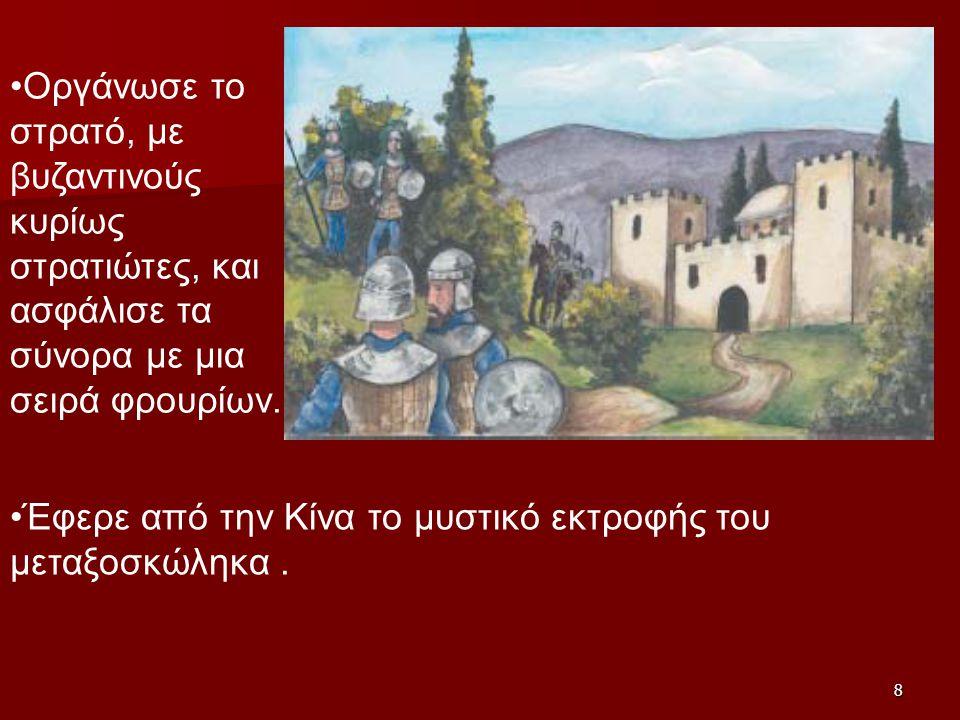Οργάνωσε το στρατό, με βυζαντινούς κυρίως στρατιώτες, και ασφάλισε τα σύνορα με μια σειρά φρουρίων.