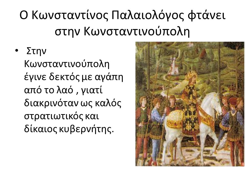 Ο Κωνσταντίνος Παλαιολόγος φτάνει στην Κωνσταντινούπολη