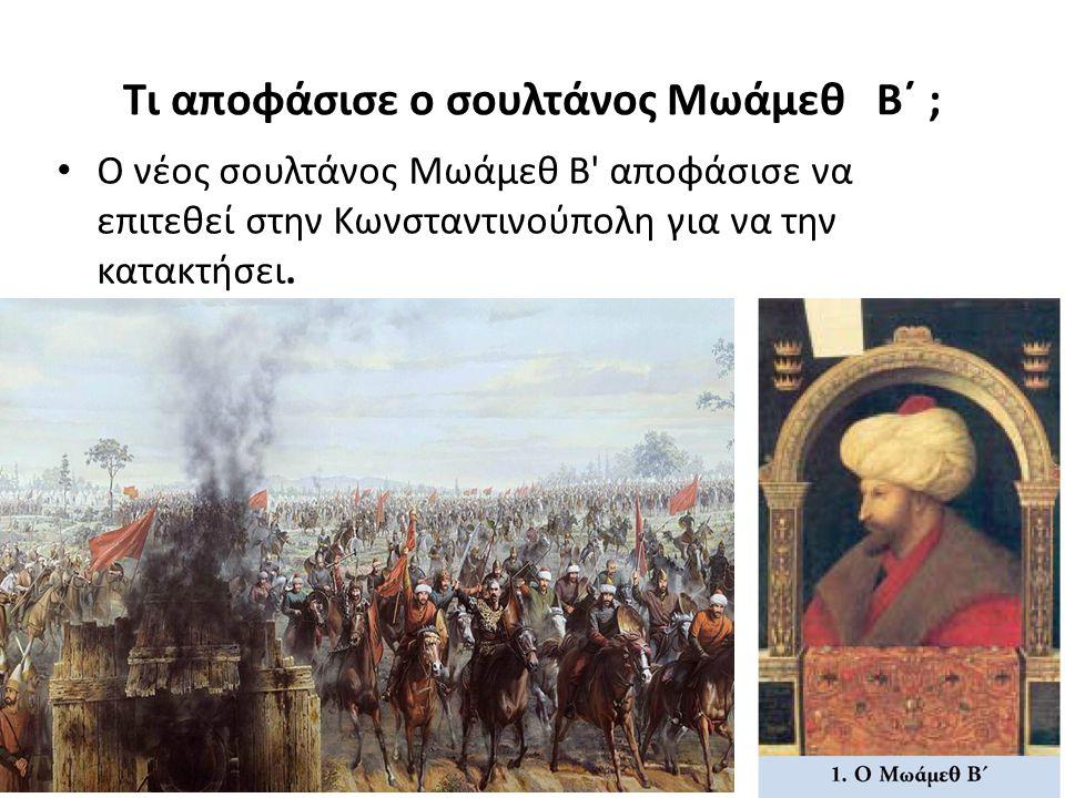 Τι αποφάσισε ο σουλτάνος Μωάμεθ Β΄ ;