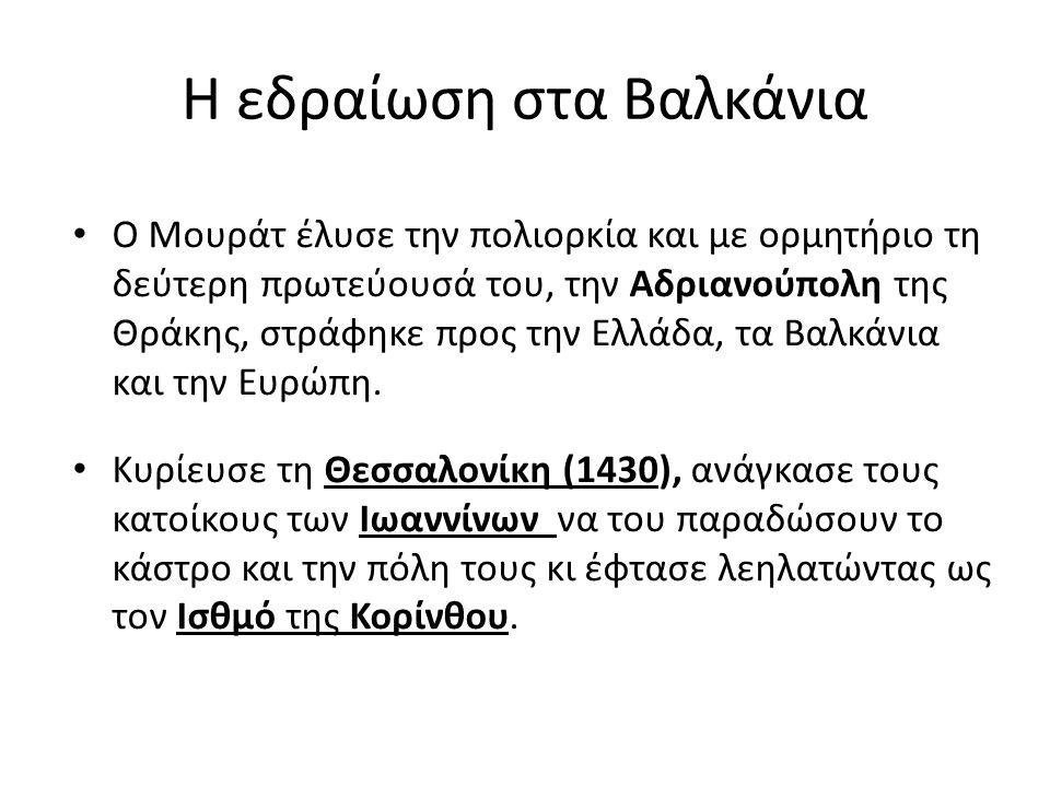 Η εδραίωση στα Βαλκάνια
