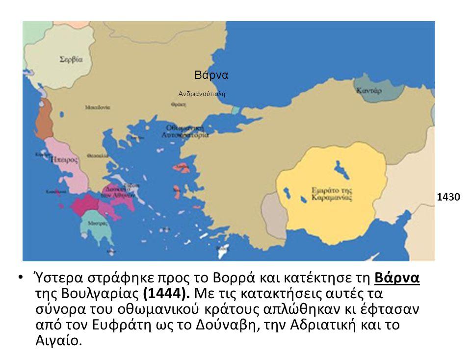 Βάρνα Ανδριανούπολη. 1430.