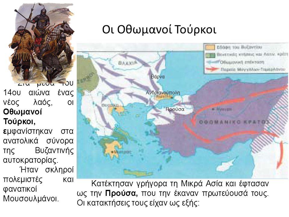 Οι Οθωμανοί Τούρκοι Βάρνα.