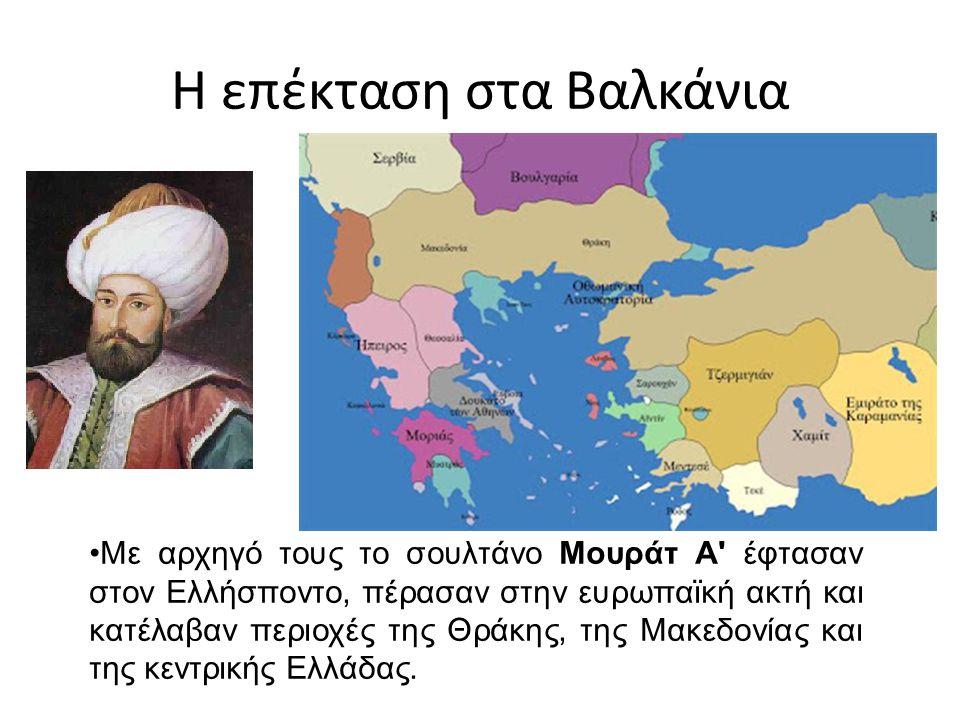 Η επέκταση στα Βαλκάνια