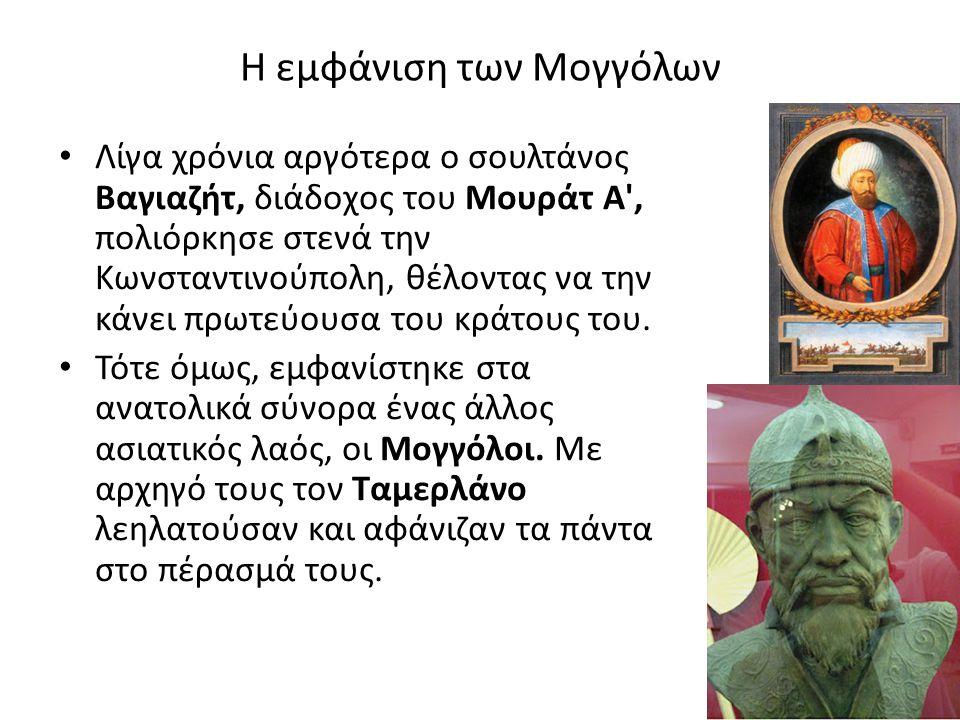 Η εμφάνιση των Μογγόλων