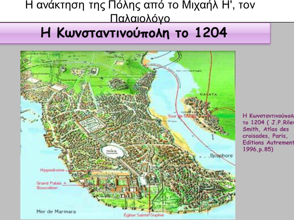 Η ανάκτηση της Πόλης από το Μιχαήλ Η , τον Παλαιολόγο