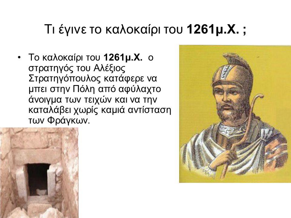 Τι έγινε τo καλοκαίρι του 1261μ.Χ. ;