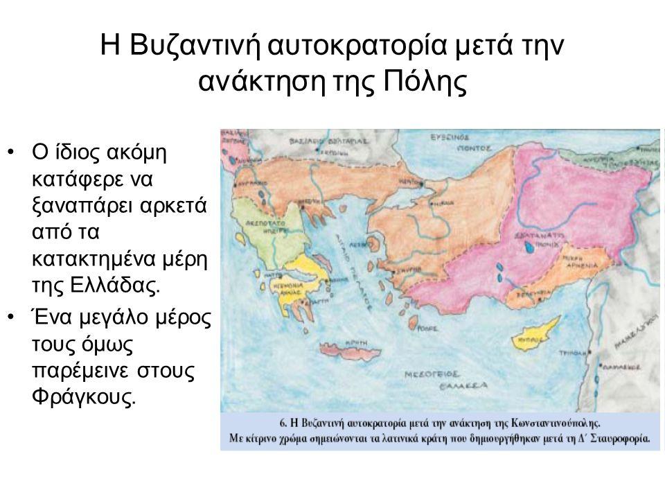 Η Βυζαντινή αυτοκρατορία μετά την ανάκτηση της Πόλης