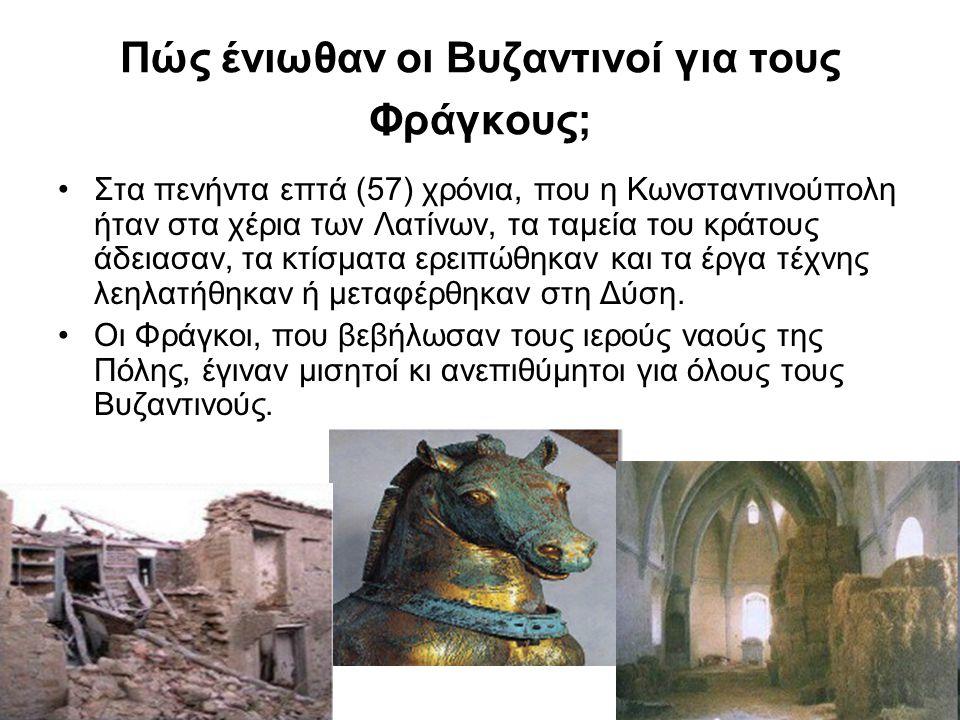 Πώς ένιωθαν οι Βυζαντινοί για τους Φράγκους;