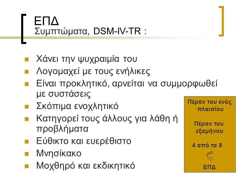 Συμπτώματα, DSM-IV-TR :