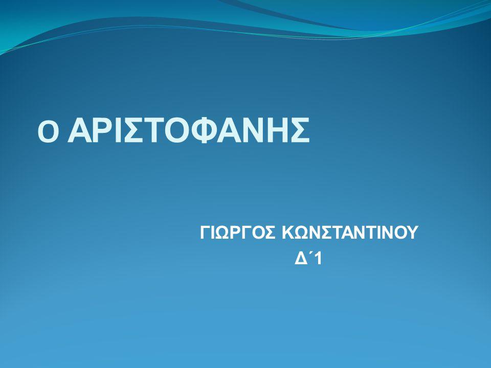 ΓΙΩΡΓΟΣ ΚΩΝΣΤΑΝΤΙΝΟΥ Δ΄1