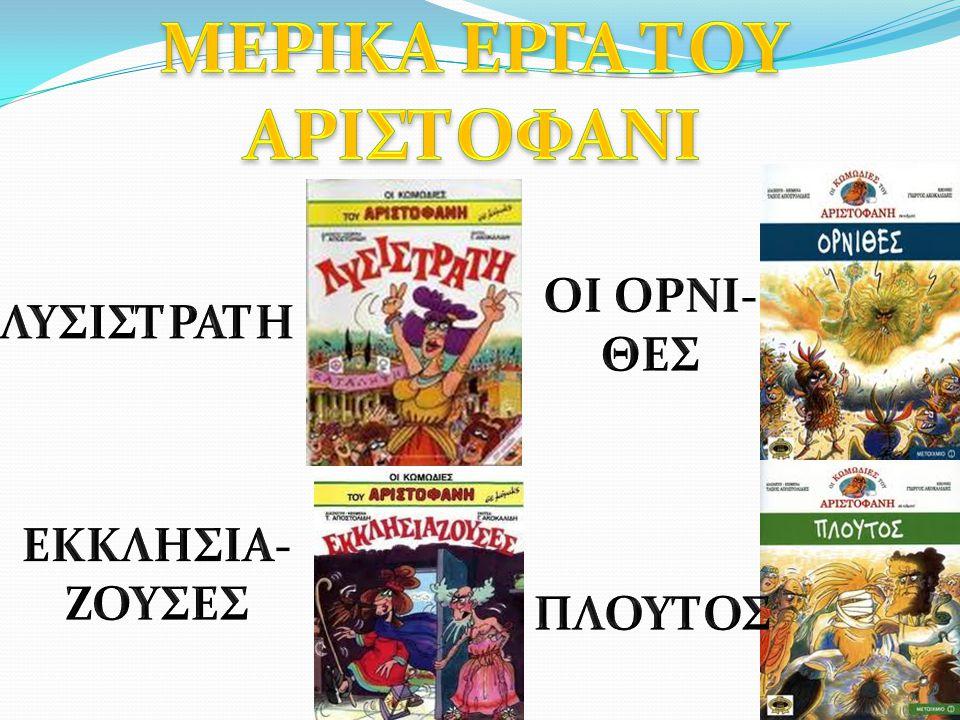 ΜΕΡΙΚΑ ΕΡΓΑ ΤΟΥ ΑΡΙΣΤΟΦΑΝΙ