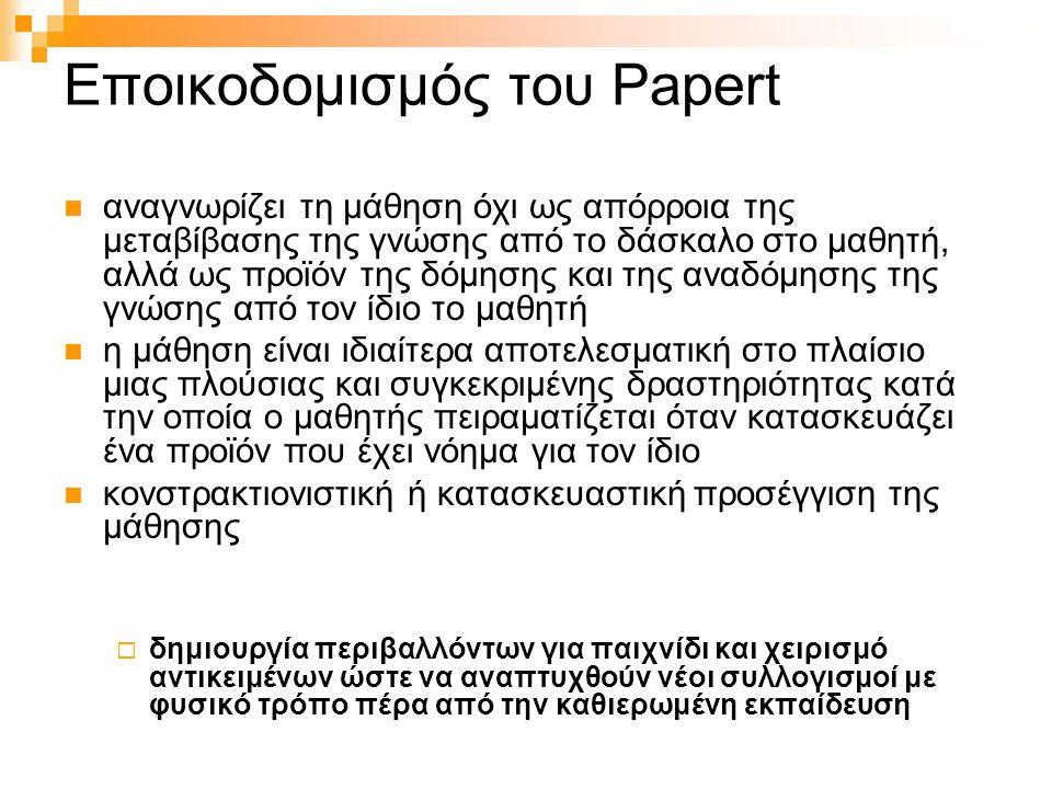 Εποικοδομισμός του Papert