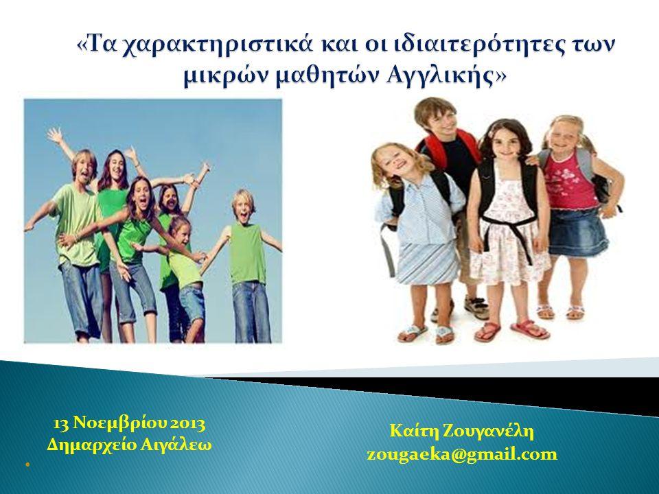 «Τα χαρακτηριστικά και οι ιδιαιτερότητες των μικρών μαθητών Αγγλικής»