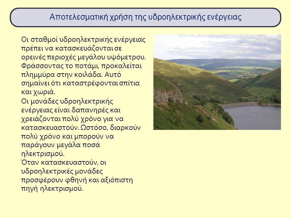 Αποτελεσματική χρήση της υδροηλεκτρικής ενέργειας