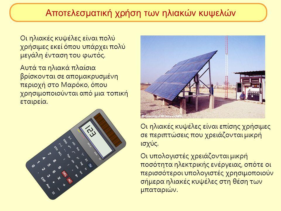 Αποτελεσματική χρήση των ηλιακών κυψελών