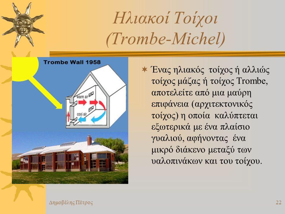 Ηλιακοί Τοίχοι (Τrombe-Michel)