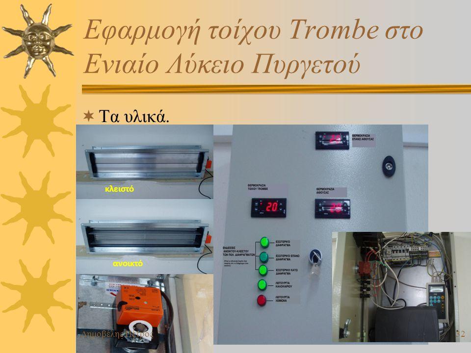 Εφαρμογή τοίχου Trombe στο Ενιαίο Λύκειο Πυργετού