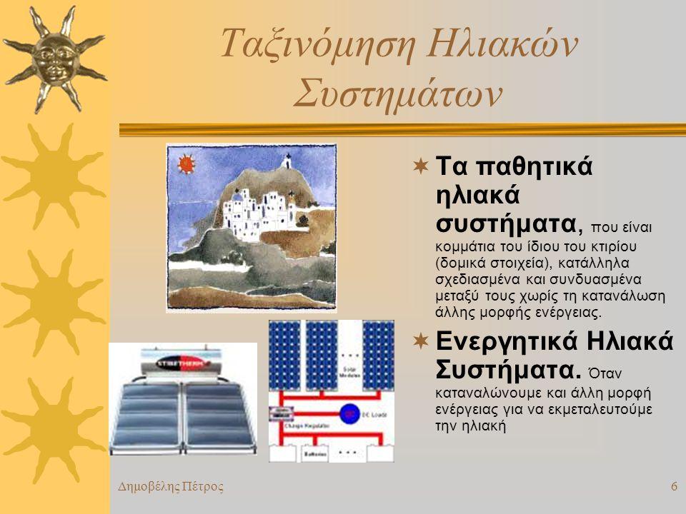 Ταξινόμηση Ηλιακών Συστημάτων