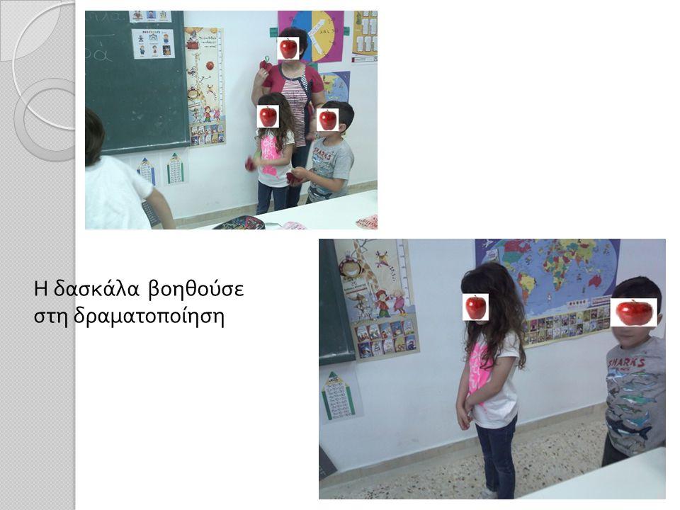 Η δασκάλα βοηθούσε στη δραματοποίηση