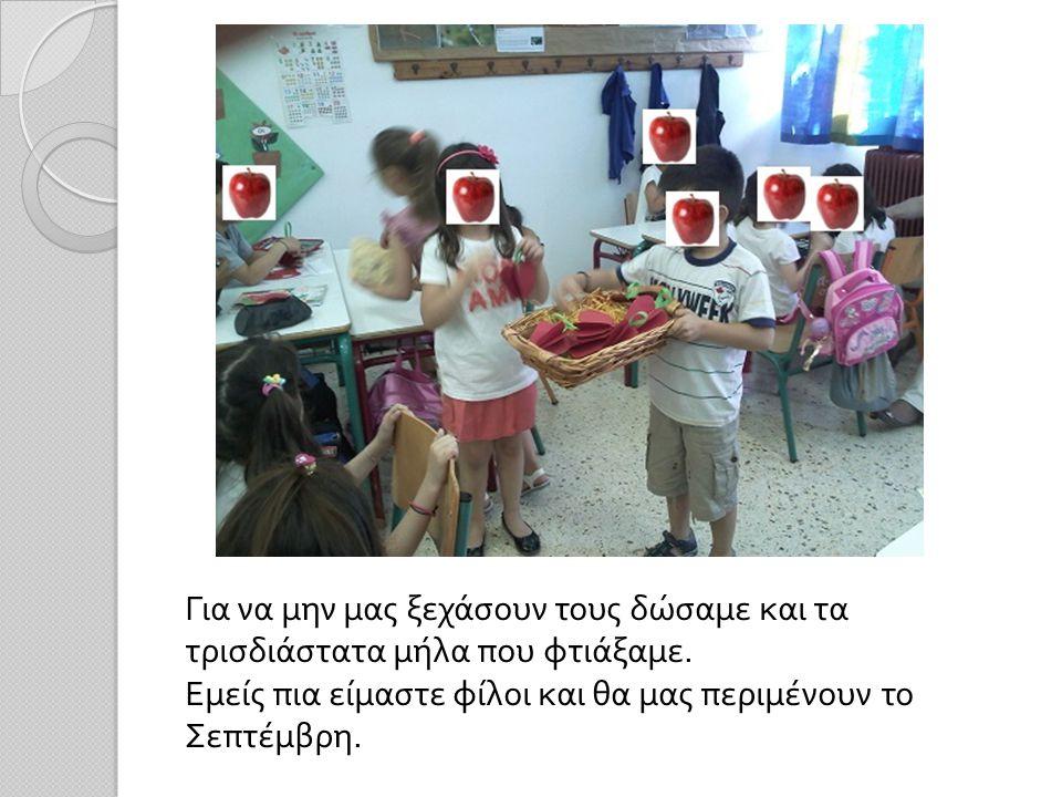 Για να μην μας ξεχάσουν τους δώσαμε και τα τρισδιάστατα μήλα που φτιάξαμε.