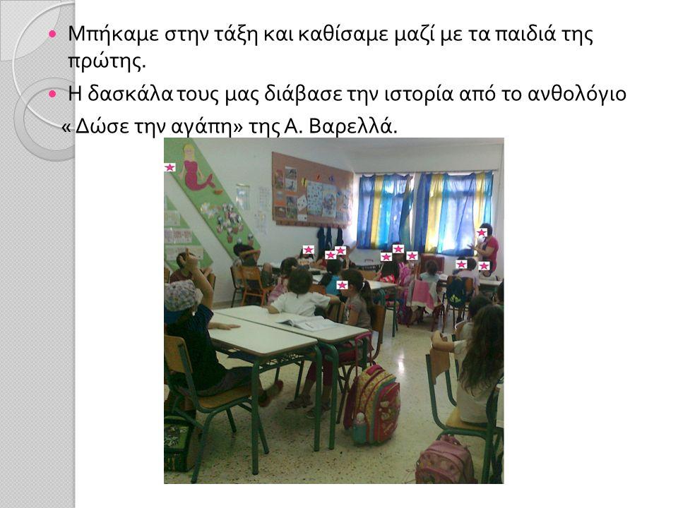 Μπήκαμε στην τάξη και καθίσαμε μαζί με τα παιδιά της πρώτης.