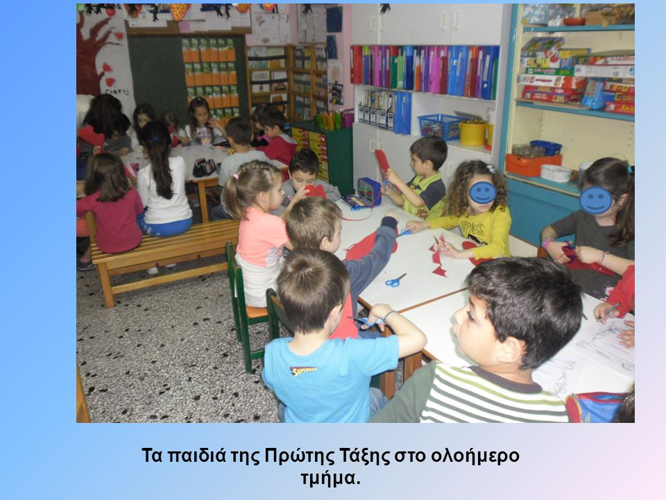 Τα παιδιά της Πρώτης Τάξης στο ολοήμερο τμήμα.