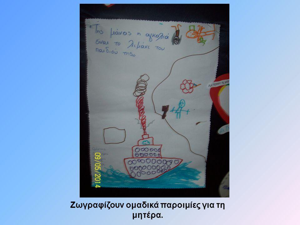 Ζωγραφίζουν ομαδικά παροιμίες για τη μητέρα.