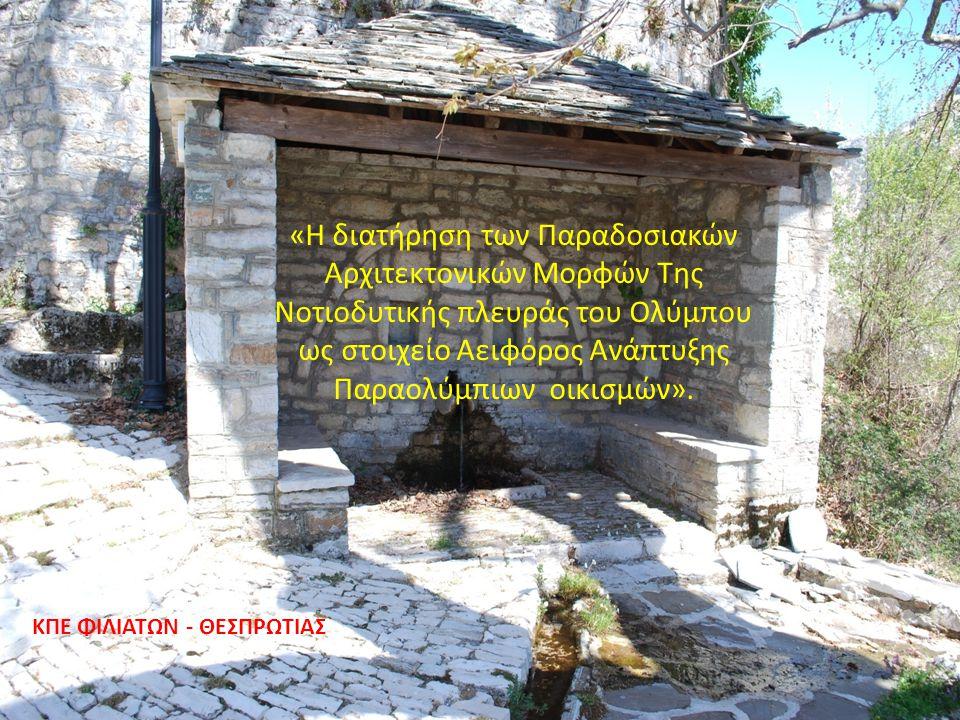 «Η διατήρηση των Παραδοσιακών Αρχιτεκτονικών Μορφών Της Νοτιοδυτικής πλευράς του Ολύμπου ως στοιχείο Αειφόρος Ανάπτυξης Παραολύμπιων οικισμών».