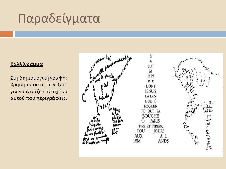 Παραδείγματα Καλλίγραμμα Στη δημιουργική γραφή: