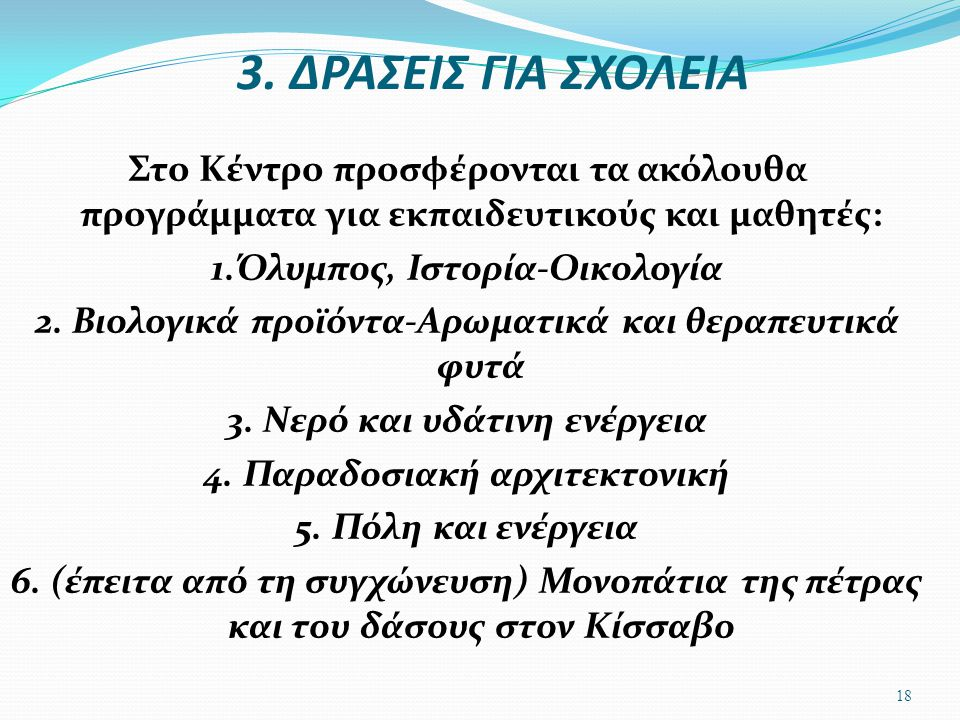 3. ΔΡΑΣΕΙΣ ΓΙΑ ΣΧΟΛΕΙΑ