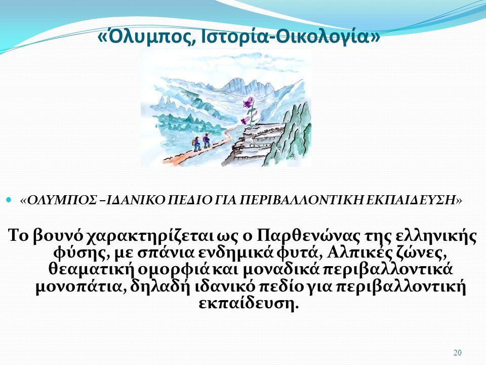 «Όλυμπος, Ιστορία-Οικολογία»