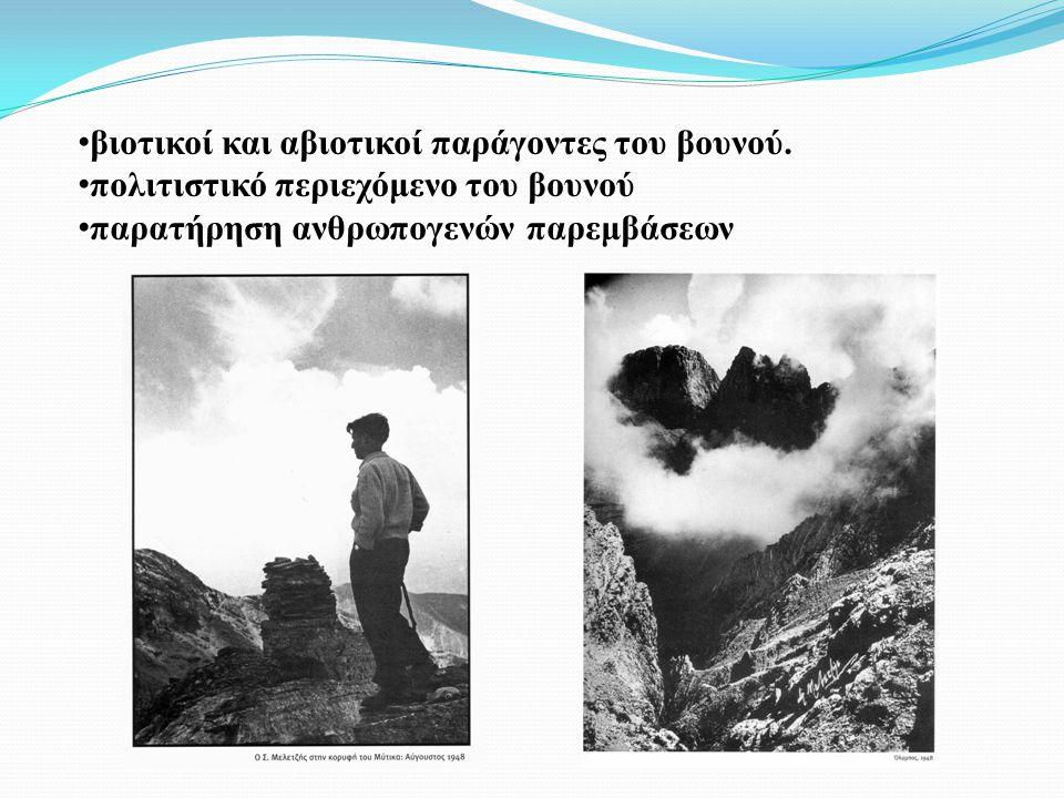 βιοτικοί και αβιοτικοί παράγοντες του βουνού.