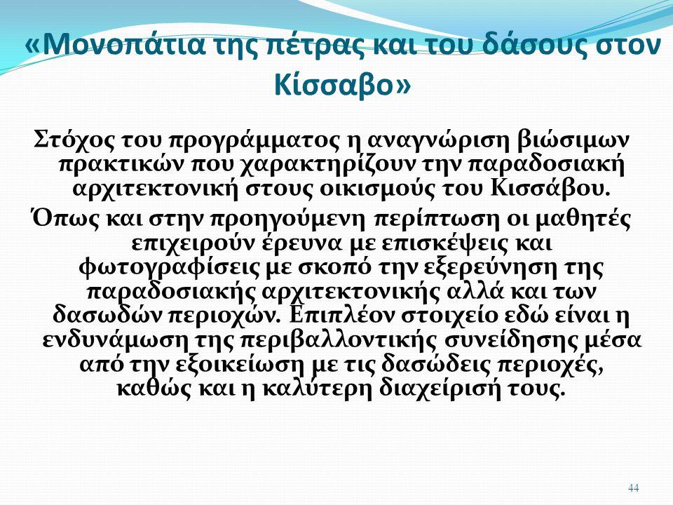 «Μονοπάτια της πέτρας και του δάσους στον Κίσσαβο»