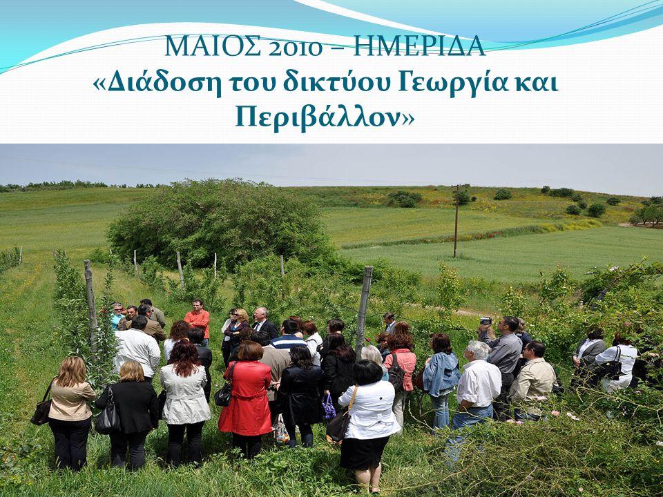 ΜΑΙΟΣ 2010 – ΗΜΕΡΙΔΑ «Διάδοση του δικτύου Γεωργία και Περιβάλλον»