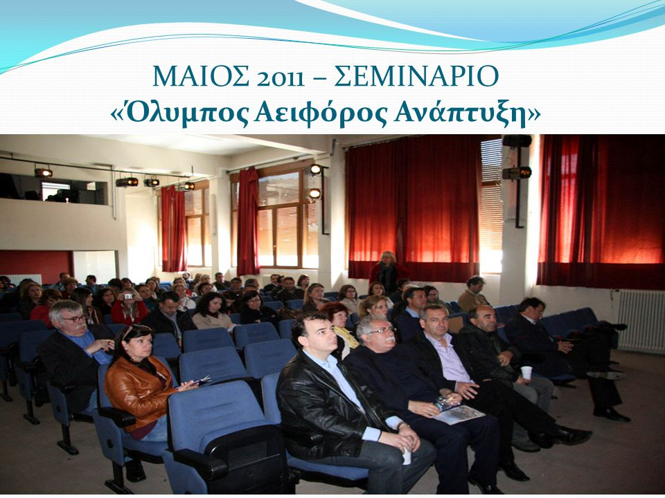 ΜΑΙΟΣ 2011 – ΣΕΜΙΝΑΡΙΟ «Όλυμπος Αειφόρος Ανάπτυξη»