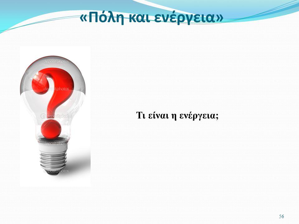 «Πόλη και ενέργεια» Τι είναι η ενέργεια;