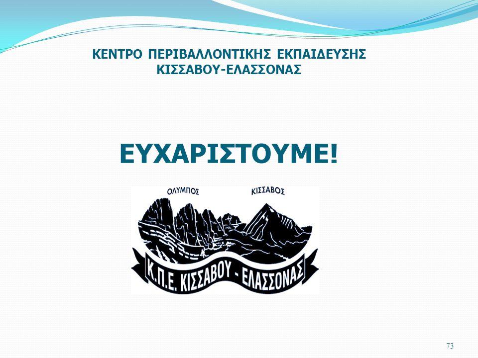 ΚΕΝΤΡΟ ΠΕΡΙΒΑΛΛΟΝΤΙΚΗΣ ΕΚΠΑΙΔΕΥΣΗΣ