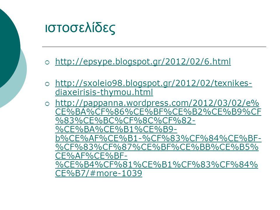 ιστοσελίδες http://epsype.blogspot.gr/2012/02/6.html